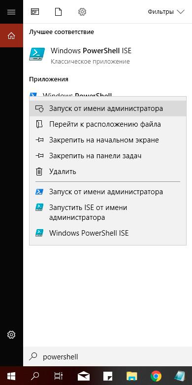 Поиск и запуск PowerShell