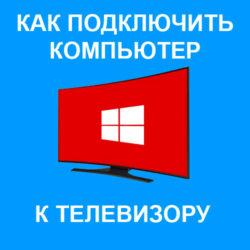 Подключить компьютер к телевизору