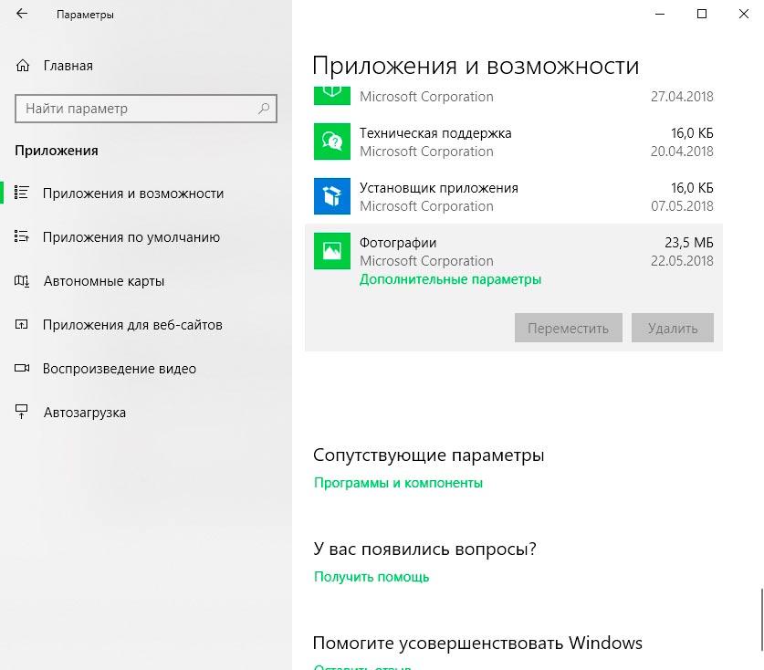 Дополнительные параметры приложения Фотографии в Windows 10