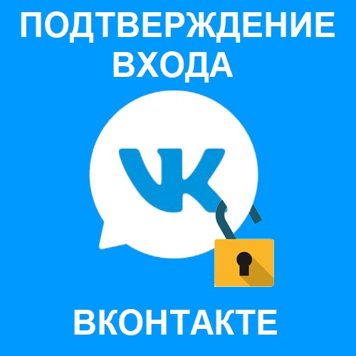 Включаем подтверждение входа ВКонтакте