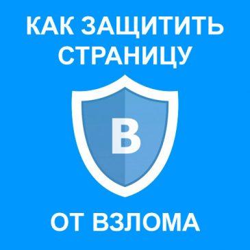 Как защитить страницу ВКонтакте от взлома хакеров?