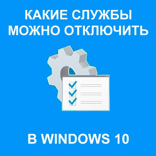 Какие службы можно отключить в Windows 10?