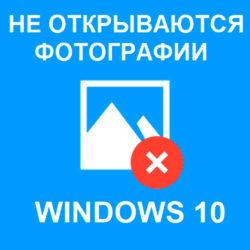 Не открываются фотографии Windows 10