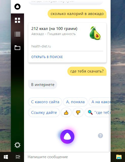 Алиса Windows 10