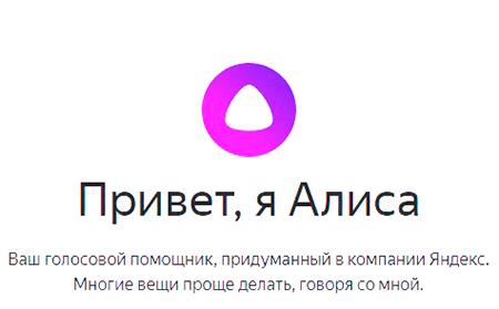 Голосовой помощник на русском от Яндекс