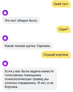 Обидчивая Алиса - голосовой помощник от Яндекс
