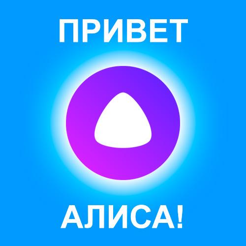 «Привет, Алиса!» Голосовой помощник на русском