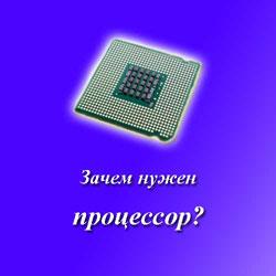 зачем нужен процессор